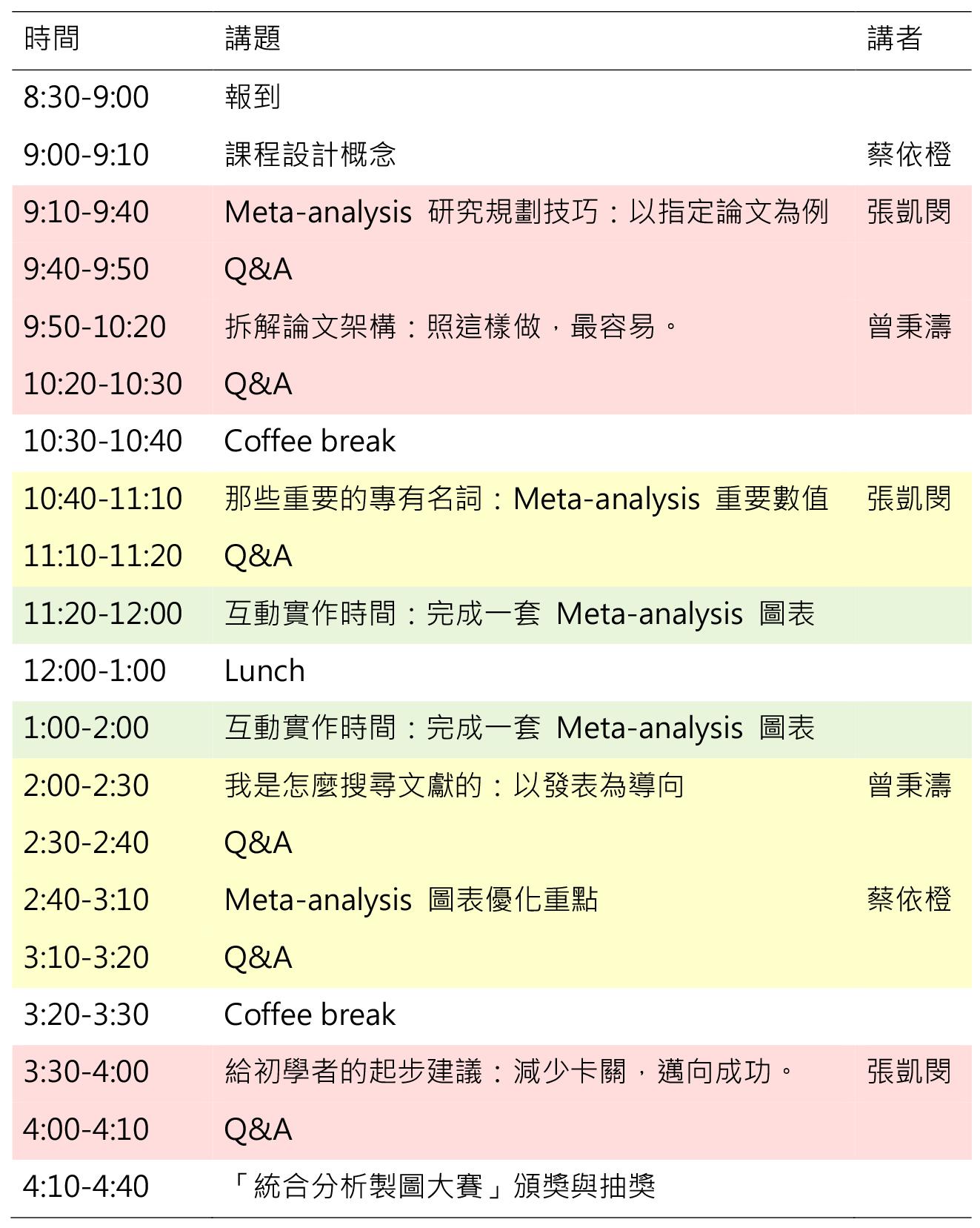 Schedule200dpi_2021